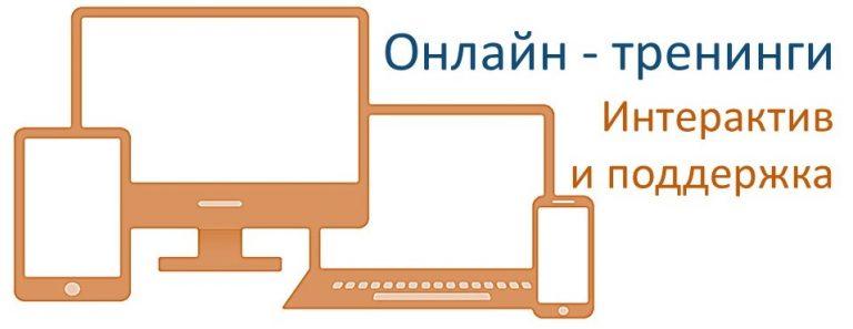 онлайн-тренинги